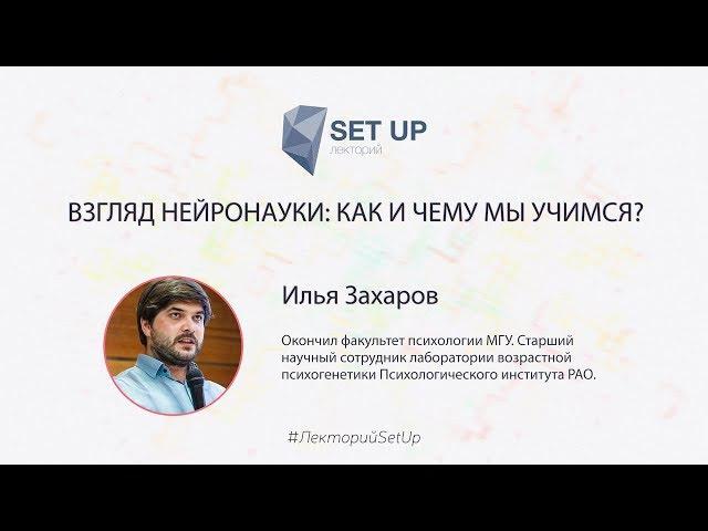 Илья Захаров — Взгляд нейронауки: как и чему мы учимся?