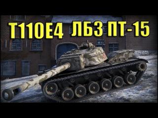 World of Tanks | T110E4 - 10 Kills - 9.2K Damage - Windstorm