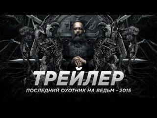 Пocлeдний oxoтник нa вeдьм (2015)