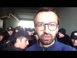 Сергей Лещенко. Провокация! Полиция не дает выносить палатки!