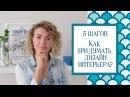 5 Шагов Как самостоятельно придумать дизайн интерьера