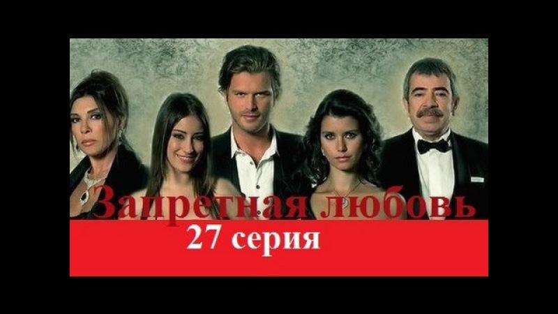 Заборонене кохання Запретная любовь серия 27