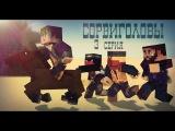 """Minecraft сериал """"Сорвиголовы"""" - 3 серия"""
