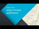 Видео обзор. Новостройки СПб и Ленинградской области Девяткино