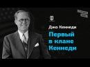 Джо Кеннеди: Первый в клане Кеннеди