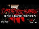 Трейлер к документальному фильму Никиты Возмителя