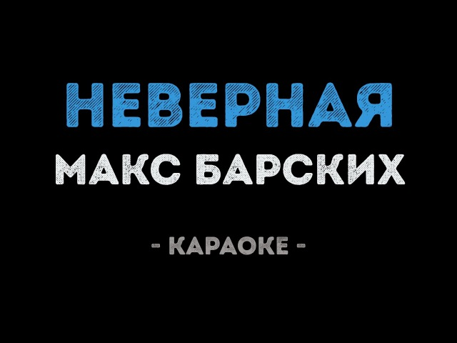 Макс Барских - Неверная (Karaoke version) | Караоке Набережные Челны