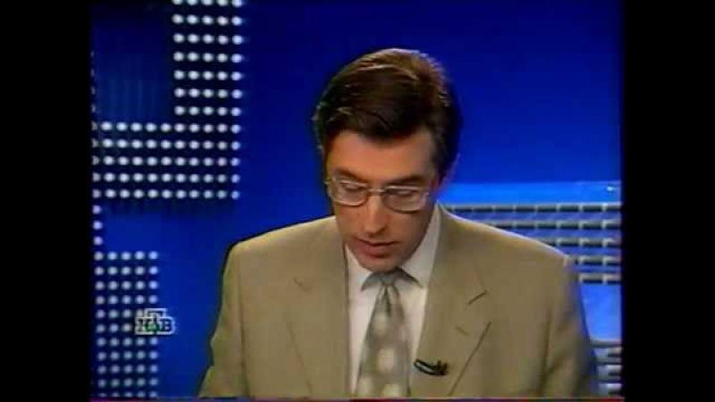 Сегодня с Андреем Норкиным (НТВ,13.09.1999) Взрывы домов