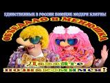 Давайте познакомимся! Поющие модерн клоуны ОБЪЕДАЛО и МЕНЮШКА артисты Санкт-Петербурга