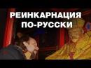 О реинкарнации по-русски. Перерождение в славянской традиции. Отношение славян к смерти. В.Сундаков