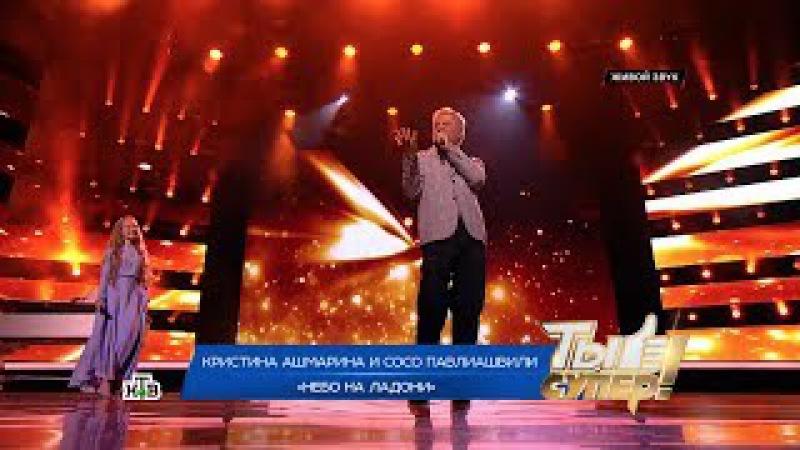 Финал «Ты супер!»: Кристина Ашмарина и Сосо Павлиашвили. «Небо на ладони»