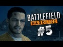 Прохождение Battlefield Hardline — Эп 5: Наказание