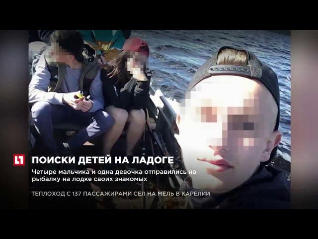 Пропавших на Ладоге подростков ищут 258 человек и два вертолета