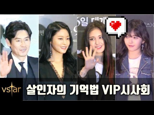 AOA 전소미 왔솜❤︎ '살인자의 기억법' VIP시사회 (설경구-설현-김남길-오달수)
