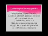 Аромакология  Урок №2  Работа нашего носа  Периоды адаптации при использовании п...