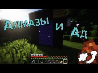 Алмазы и Ад 3 (Выживание в Minecraft)