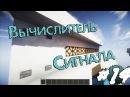 Вычислитель Сигнала 14 (Механизмы в Minecraft)