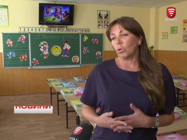 Телеканал ВІТА новини 2017 08 31 Освітяни повертаються до шкіл