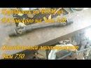 Карданчик на ВОМ из ВАЗовского на Зим 350. Самодельный мини трактор Зим 750