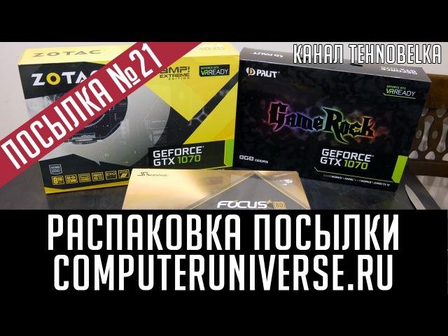 Распаковка посылки с Computeruniverse.ru 21ая посылка с CU! Детали для майнинг фермы Часть 2