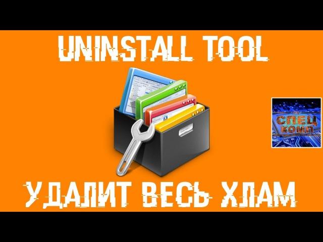 УДАЛЕНИЕ ПРОГРАММ с ПК с полной ОЧИСТКОЙ ♻️ ОБЗОР Uninstall Tool