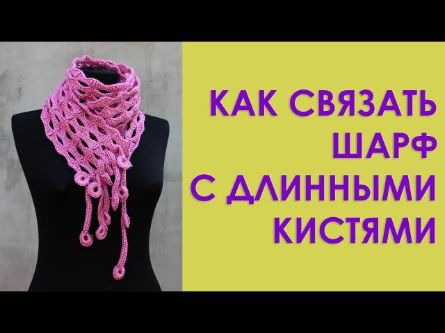 ШАРФ КРЮЧКОМ С ДЛИННЫМИ КИСТЯМИ шарф крючком Вяжем по схемам