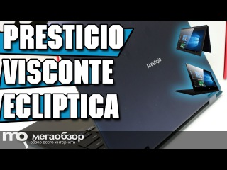 Prestigio Visconte Ecliptica обзор ноутбука с Intel Atom