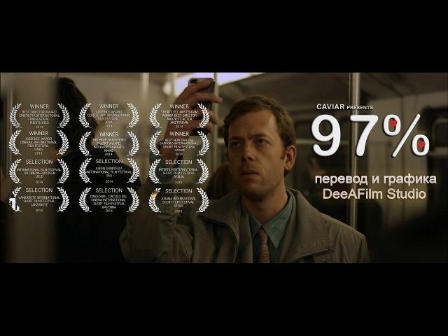 Короткометражный фильм «97%»   Перевод и графика DeeAFilm