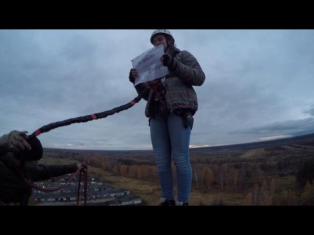 Anti-Panic - Прыжок с трубы Кабаново (45м, 21.10.17) - Химия №1