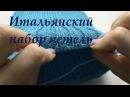Уроки вязания на спицах для начинающих. Итальянский набор петель.