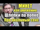 Михаил Лабковский: О минете, оральном сексе и проч..