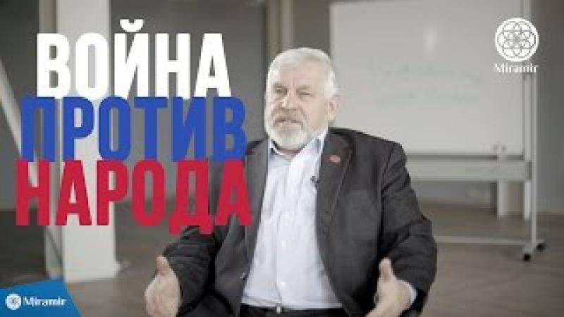 Война Против Народа   Владимир Жданов   Мирамир за Трезвость