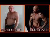 Финальная трансформация жиробаса. ФМ4М 8 из 8 / Body transformation fat man / ФМ4М - Серия роликов