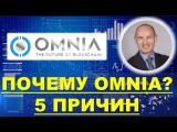 ПОЧЕМУ OMNIA - Пять причин, по которым Вам нужно узнать об ОМНИЯ уже сегодня! - Николай Лобанов