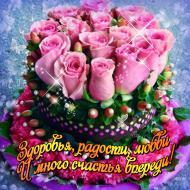 Поздравляю День Рождения Розы