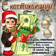 Год Обезьяны 2016 Новый год Поздравления Зима Привет