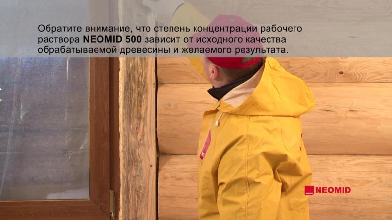 НЕОМИД 500 Отбеливатель д⁄древесины 5кг. концентрат