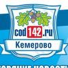 Новости Кемерово