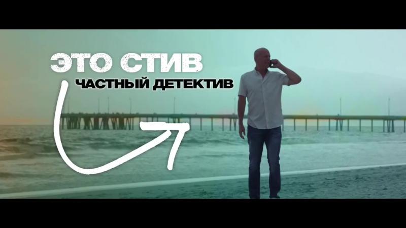 ЕГО СОБАЧЬЕ ДЕЛО (2017) - Русский ТРЕЙЛЕР