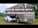 Дом на колесах почти за 100 миллионов рублей