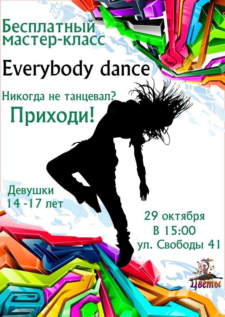 """Афиша Тула БЕСПЛАТНЫЙ мастер-класс! -""""Dance Everybody"""""""
