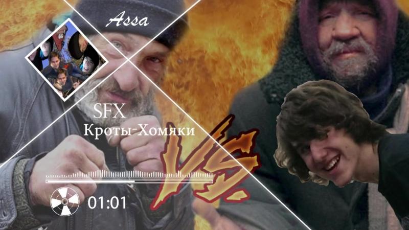 Кроты-Хомяки (Assa)