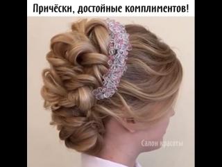 Причёски, достойные высшей похвалы! Какой вариант тебе больше нравится?