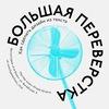 Мастер-класс «Большая переверстка» в Челябинске
