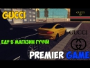 GUCCI Offical Premier Game