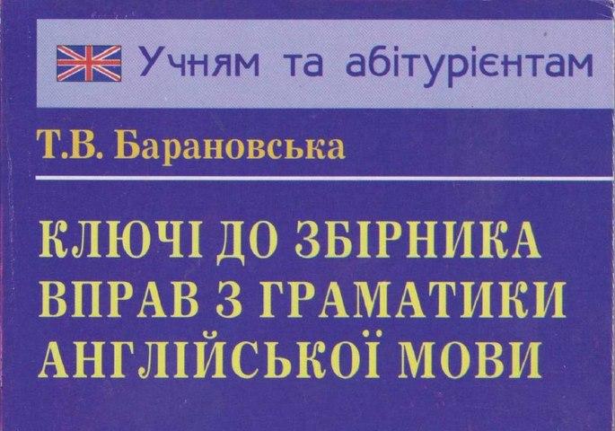 гдз барановська т в граматика англйсько мови-1