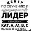 Курсы в Чернигове