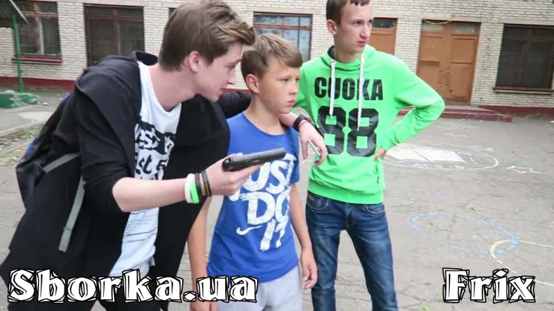 Sborka.ua Frix 1 (Банда испугалось пистолета D)