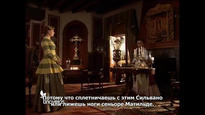 Amor Real / Истинная любовь - 33 серия с рус. субтитрами
