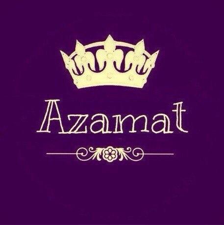 Картинки с надписью с днем рождения азамат